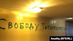 Граффити в одном из подземных переходов Казани