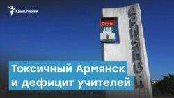 Токсичный Армянск и дефицит учителей | Крымский вечер