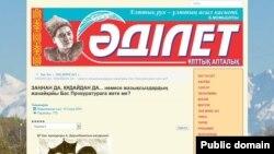 """Скриншот сайта газеты """"Адилет"""", в которой была опубликована статья Батырбекова."""