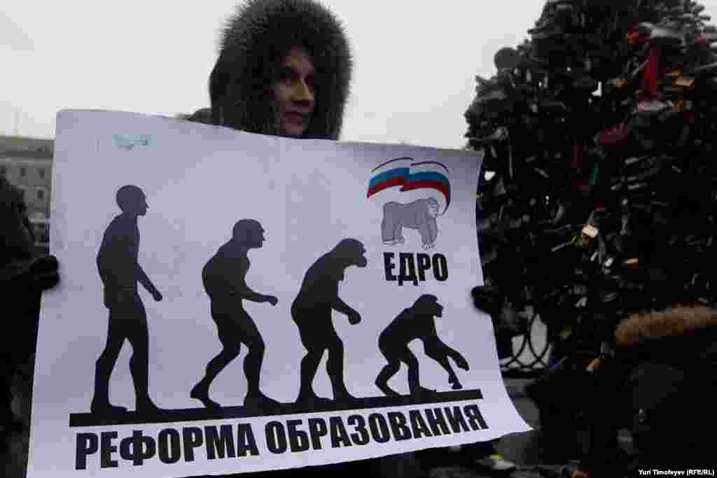 """Education reform"" next to the United Russia logo, but with the bear replaced by a monkey."