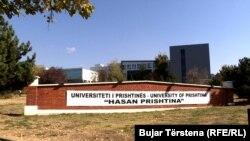 """Universiteti i Prishtinës """"Hasan Prishtina"""". Foto nga arkivi."""