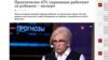 Російський канал «Звезда» поширив дезінформацію про кількість українських заробітчан