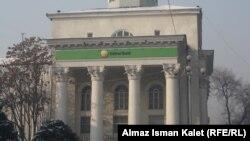 Улуттук банк