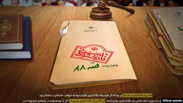 پوستر «نابخشودنی» که در پایگاه اطلاعرسانی ایتالله خامنهای منتشر شده است و اشاره به اعتراضات سال ۱۳۸۸ دارد.