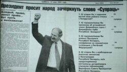 Як Лукашэнку не ўдалося ў 1995 годзе зьнішчыць парлямэнтарызм