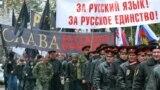 Демонстрація представників кримських проросійських організацій і «казацтва» в Сімферополі, 4 листопада 2006 року. Архівне фото