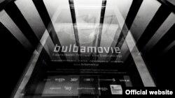 Плякат Фэстывалю «Bulbamovie» (2012). Фота з афіцыйнага сайту