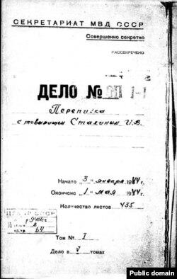 «Особая папка Сталина», где хранятся многие подготовительные документы к депортации крымских татар