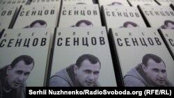 Презентація книги «Олег Сенцов» у Києві, 27 жовтня 2017 року