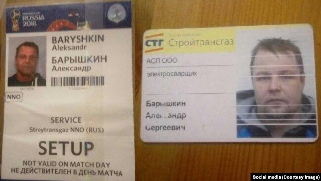 Документы Александра Барышкина