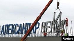 """Mbishkrimi """"Aleksandri i Madh"""" është larguar nga Aeroporti në Shkup"""