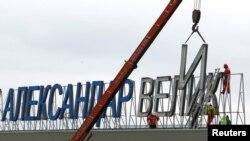 Heqja e shkronjave të emrit të Aeroportit Aleksandri i Madh, në Shkup.