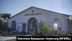 Новоалексеевка вокзалы