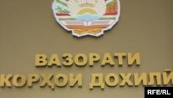 Tajikistan -- A sign of Interior Affairs Department of Khatlon region, 23Apr2010