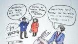 """Выставка """"Граница"""" Института имени Гёте. Карикатура из газеты «Насреддин в России». Алматы, 19 сентября 2018 года."""