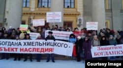 """Участники движения """"Защитим Богданку!"""" на акции протеста"""