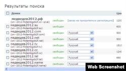 """Имя сайта """"медведев2012.рф"""" еще ждет своего хозяина: ФСО на него не претендует (Nic.ru)"""