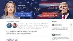چرا انتخابات ریاست جمهوری آمریکا برای جامعه جهانی مهم است؟