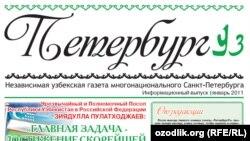 """""""Peterburg uz"""" gazetasining yanvar oyida chop etilgan soni."""