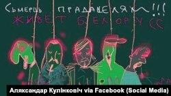 Выява: Аляксандар Кулінковіч