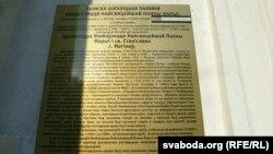 У гісторыі каталіцкай парафіі ніводнага радка па-расейску