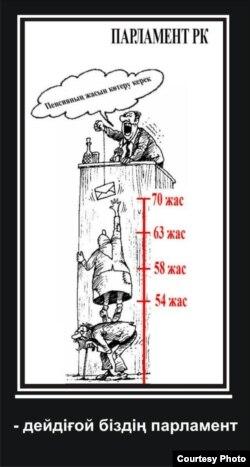 """""""Пенсия жасы"""". Азаттықтың Facebook-тегі досы Жандос Өмірбектің карикатурасы."""