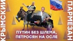 Путин без шлема, Петросян на осле | Крымский.Пармезан