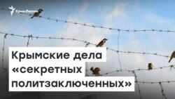 Крымские дела «секретных политзаключенных» | Доброе утро, Крым