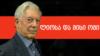 Georgia -- Levan Berdzenishvili Mario Vargas llosa