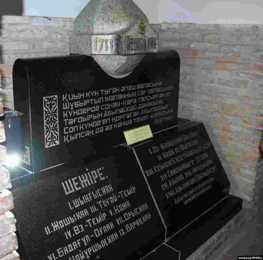 Камень на месте захоронения хана Абылая.