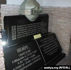 Қожа Ахмет Ясауи кесенесінің ішіне жерленген Абылайға ханның басына қойылған қабіртас.
