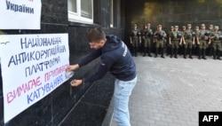 Акция протеста против коррупции. Киев, август 2016 года