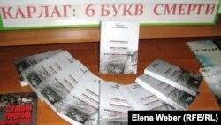 Презентация книги Екатерины Кузнецовой «Карлаг ОГПУ-НКВД: от Столыпина до Гулага». Караганда, 23 февраля 2012 года.