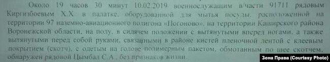 Фрагмент постановления о признании матери Степана Цымбал потерпевшей по уголовному делу о гибели ее сына