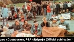 Початок Революції на граніті. Київ. 2 жовтня 1990 року