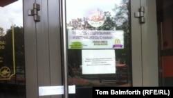 Пушкин алаңындағы McDonald's дәмханасы «техникалық себептерге» байланысты жабылғаны туралы есіктегі жазу. Мәскеу, 21 тамыз 2014 жыл.