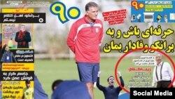 روزنامه ورزشی «نود» از قول صادق زیباکلام نوشته بود: «عدهای میگفتند عایشه بر شتر/ فائزه بر موتور».