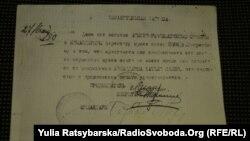 «Охоронна записка» Махна Яворницькому