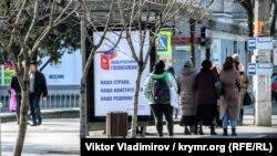 Баннеры, агитирующие крымчан в Симферополе