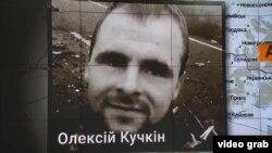 Алексей Кучкин