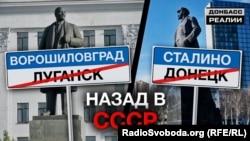 Бойовики російських гібридних сил на окупованій частині Донбасу вирішили перейменувати Донецьк і Луганськ на три дні у році у «Сталіно» та «Ворошиловград»