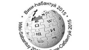 Вики-Һабантуйга әзерлек бара