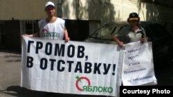Участники митинга с требованием отставки Бориса Громова. Июнь 2011 г