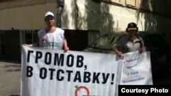 Один из пикетов с призывом об отставке губернатора Бориса Громова