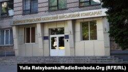 Військивий комісаріат Дніпра