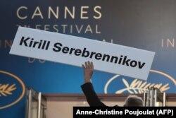 """Акция в поддержку Кирилла Серебренникова на каннском кинофестивале, где был показан его фильм """"Лето"""""""