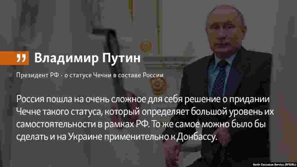 05.06.2018 // Президент России - о статусе Чечни в составе РФ.