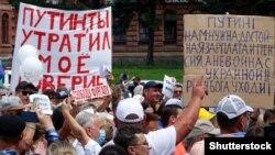 Протест у Хабаровську, архівне фото