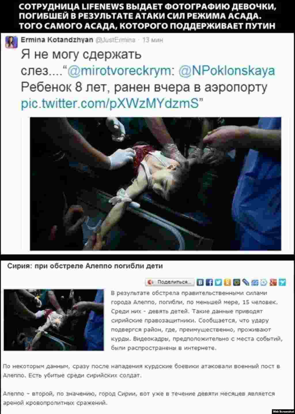 Журналістка LifeNews розмістила в Twitter фото восьмирічного хлопчика, який нібито був поранений в аеропорту Донецька. Але це фото було зроблено в 2013 році в Сирії.