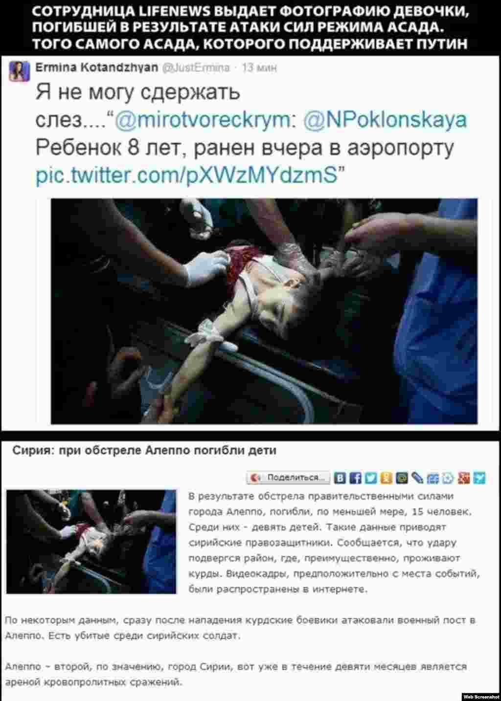 "LifeNews журналисты Twitterда ""Донецки һава аланында яраланган малай"" фотосын урнаштырда. Әмма бу фото 2013 елда Сүриядә төшерелгән."